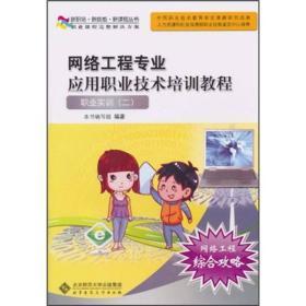 网络工程专业应用职业技术培训教程 职业实训(二)