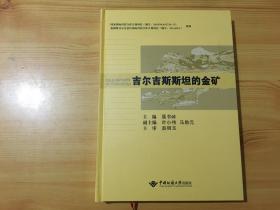 吉尔吉斯斯坦的金矿【库存新书】内页干净