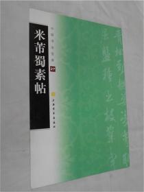 中国书法宝库:米芾蜀素帖.