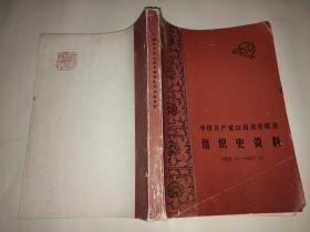 中国共产党山西省寿阳县组织史资料 1936.3---1987.10(征求意见稿)