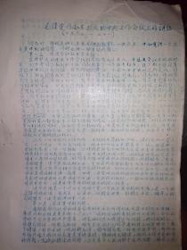 油印本:毛泽东同志在扩大的中央工作会议上的讲话1962-1-31