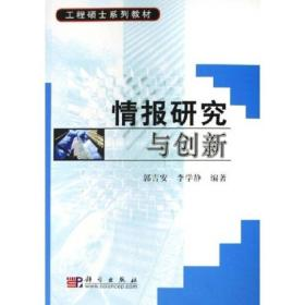 工程硕士系列教材:情报研究与创新