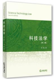 二手科技法学(第二版) 何悦主编 法律出版社 9787511860491