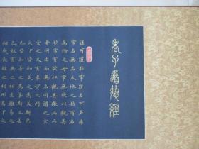 王黎精品楷书长卷。老子。《道德经》全文,全长16米以上。