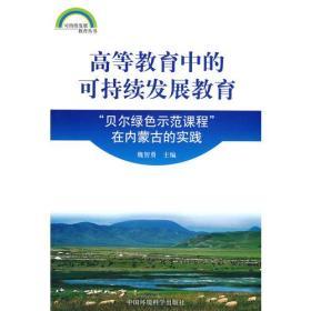 """高等教育中的可持续发展教育---""""贝尔绿色示范课程""""在内蒙古的实践"""
