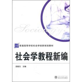 社会学教程新编  胡俊生 9787307082540  武汉大学出版社