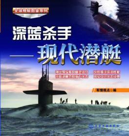 深蓝杀手 现代潜艇