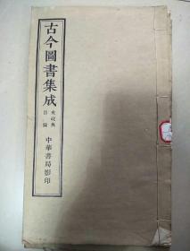 古今图书集成戎政典目录