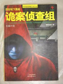 诡案侦查组(西安地下真相)中国地域神秘文化小说