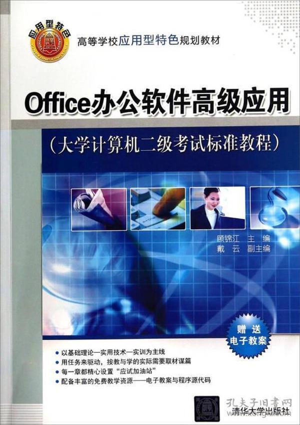 Office办公软件高级应用(大学计算机二级考试标准教程)/高等学校应用型特色规划教材