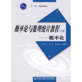 概率论与数理统计教程(上册)概率论(十一五规划教材)