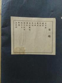曾仲鸣先生殉国周年纪念册.