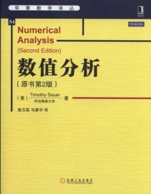 数值分析(原书第2版)