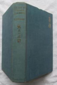 1948年一版《蒋介石传》The Life of Chiang Kai-Shek