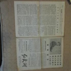 文革小报红武测 第五十三期1968年2月7日品好