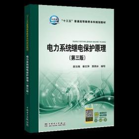 """""""十三五""""普通高等教育本科规划教材 电力系统继电保护原理(第三版)"""