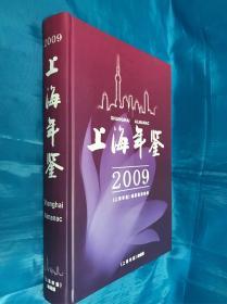 上海年鉴2009