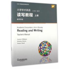 专门用途英语课程系列:大学学术英语读写教程 上册 教师手册(第2版)