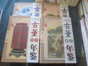2006古董拍卖年鉴   玉器;书画;杂项;瓷器(全四册)