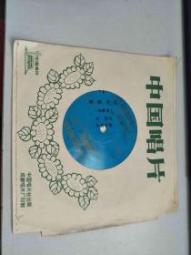 小薄膜中国唱片 拉木歌 等