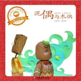 泥偶和木偶 本书编写组  9787534399268 江苏教育出版社