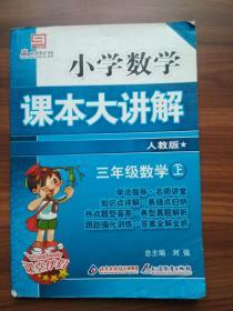 课本大讲解:3年级数学(上)(人教版)(2013秋)(含教材习题答案)