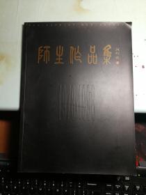 湖南省工艺美术职工大学师生作品集(1978—1998)