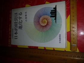 日文95品色笔勾画痕迹学术文献孤本多表图权威绝版畅销世界专家好评  日本的経営は进化する  日本占部都美 著)日本中央経済社 1984/07年1 版229ページ 大32开硬壳精装本