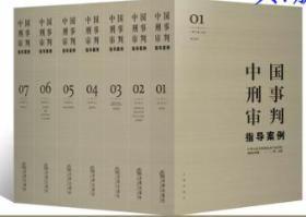 中国刑事审判指导案例(增订第3版 第三版)平装全7册