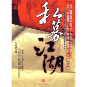 私募江湖:首部清晰描绘中国私募发展历程与投资流派的力作,呈现一幕幕历史、人性、金钱、绝技错综交织的资本大戏