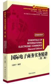 国际电子商务实务精讲-第二2版 冯晓宁 中国海关出版社 978751750