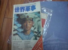 世界军事 1990年第1期 总第7辑