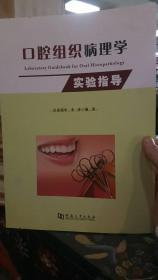 口腔组织病理学 实验指导