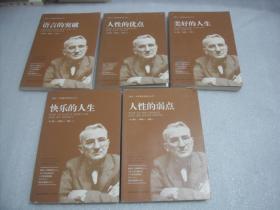 卡耐基经典励志丛书:(全5册)美好的人生、人性的弱点、人性的优点、语言的突破、快乐的人生【016】