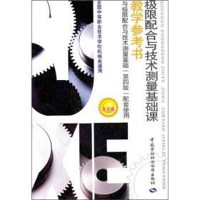 极限配合与技术测量基础课教学参考书