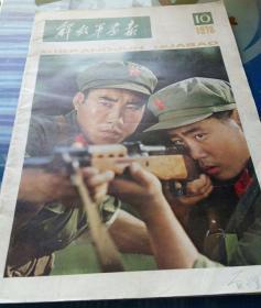 解放军画报1978.10