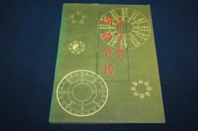 (中朝)对照!图解周易全书 绣像版! 16开!朝鲜文,朝汉双语【第5本】