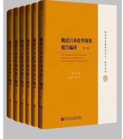 晚清日本驻华领事报告编译(全六册)