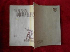 怎样学习中国共产党历史