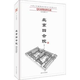 北京四合院-中国古代建筑知识普及与传承系列丛书