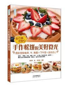 自己做才安心:手作松饼的美好食光9787200115260(A20-7)