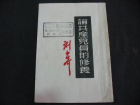 论共产党员的修养(51年上海重印十三版)