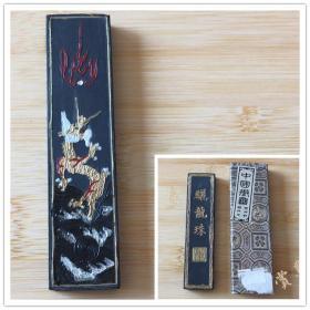 特价 骊龙珠胡开文80年代五石顶烟油烟墨1两30g老墨錠旧墨块N50