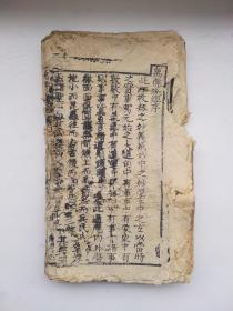 木刻,萬佛緣經、附刻靈杏集一本。是四川刻印的帶有地方特色的宗教書,破損,裝訂線散了,但是內頁不缺