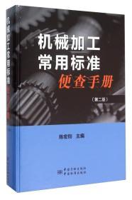 正版】机械加工常用标准便查手册(第二版)