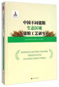 中国不同储粮生态区域储粮工艺研究