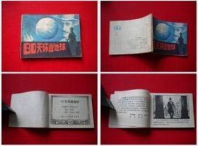 《80天环游地球》,浙江1984.5一版一印17万册8品,7273号,连环画