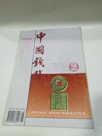 中国钱币    1996.2