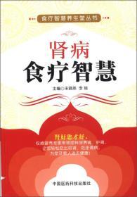 食疗智慧养生堂丛书:肾病食疗智慧
