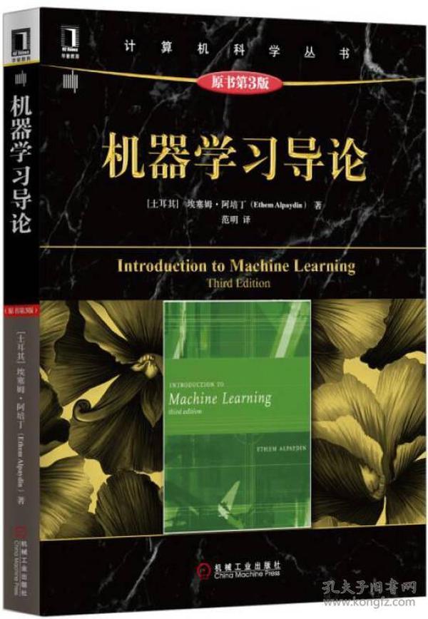 机器学习导论(原书第3版)
